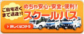 ご自宅近くまで送迎!! めちゃ安心・安全・便利!スクールバス