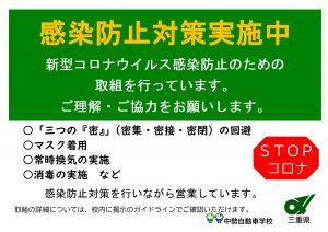 三重 県 コロナ ウイルス 感染